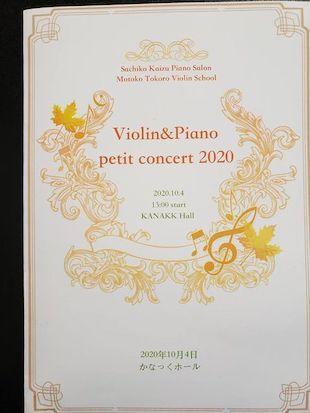 バイオリン&ピアノ プチコンサート2020を開催しました