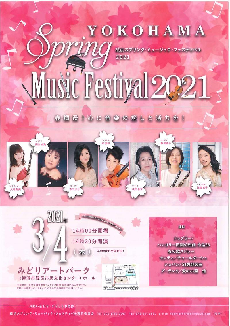 横浜スプリング・ミュージック・フェスティバル2021のお知らせ
