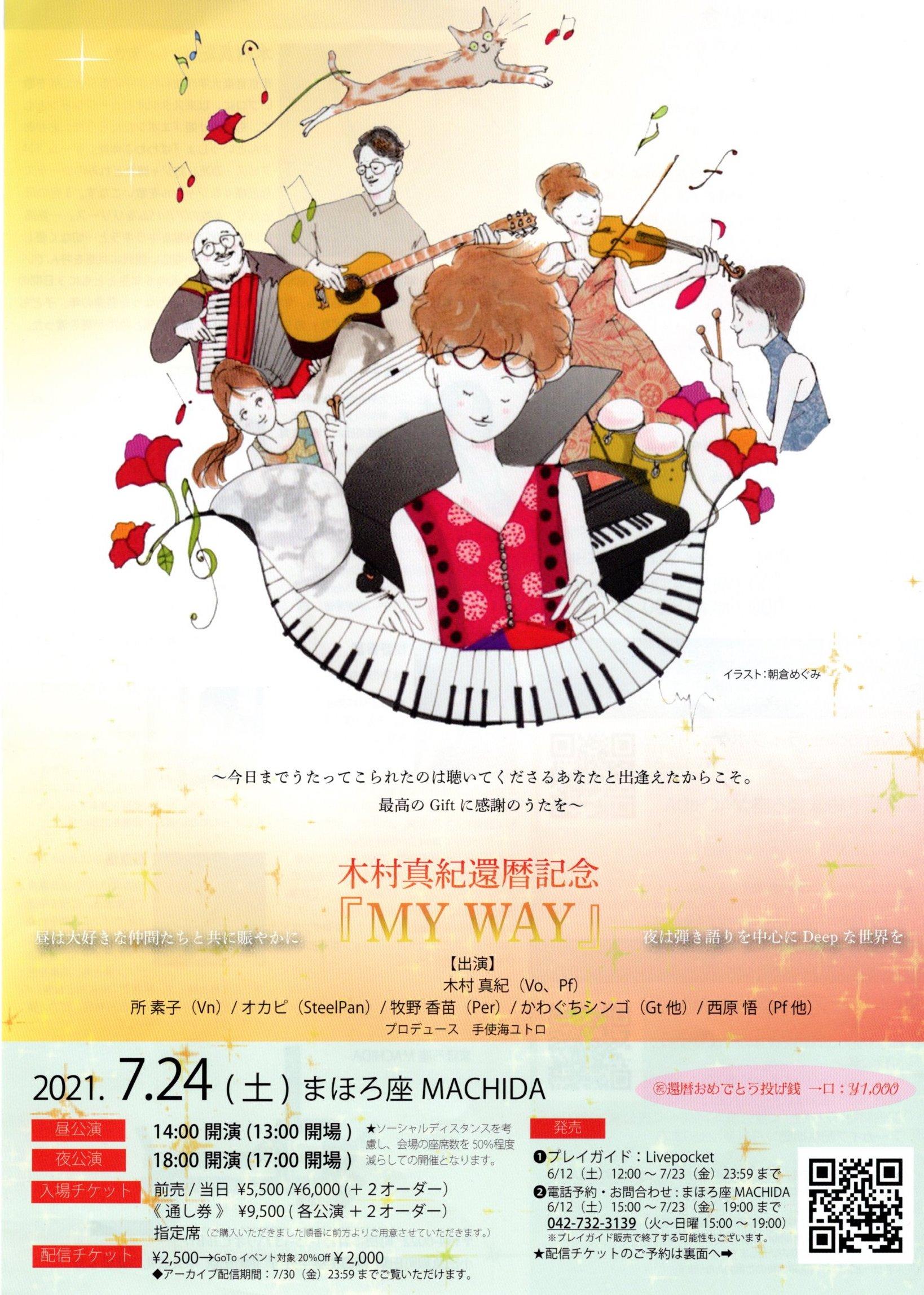 2021年7月24日(土)木村真紀還暦記念『MY WAY』に出演しました。